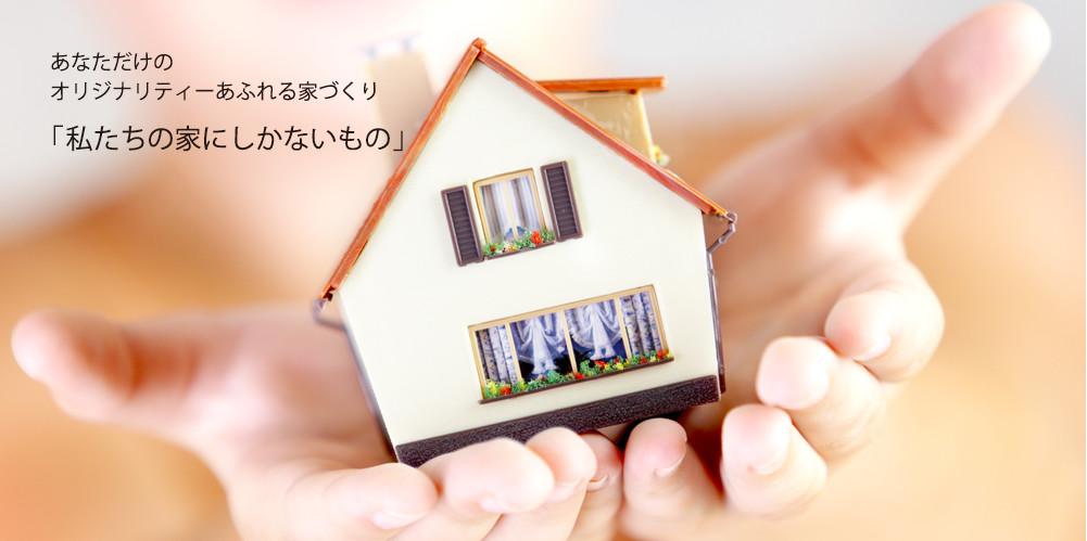 あなただけのオリジナリティーあふれる家づくり 「私たちの家にしかないもの」
