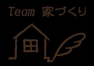 Team家づくり